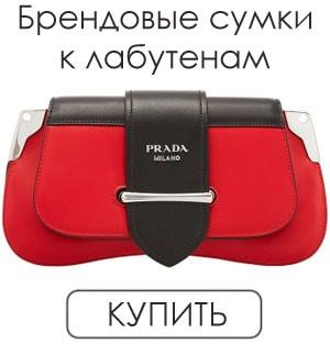 Купить Christian Louboutin на официальном сайте - лабутены с доставкой по Москве и Санкт-Петербургу